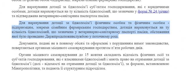 Opera Знімок_2021-08-13_235055_zakon.rada.gov.ua.png