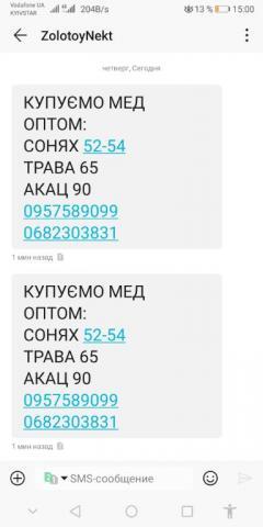 Screenshot_20210923_150006_com.android.mms.jpg